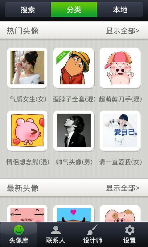 3,改版设置单个联系人头像流程,操作更方便;  4,新增联系人头像