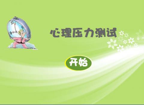 心理压力测试32图片_心理健康自助之压力测试中国大学生在线ww