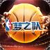 NBA梦之队-正版