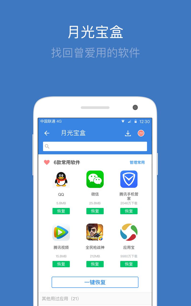 QQ同步助手安卓版高清截图