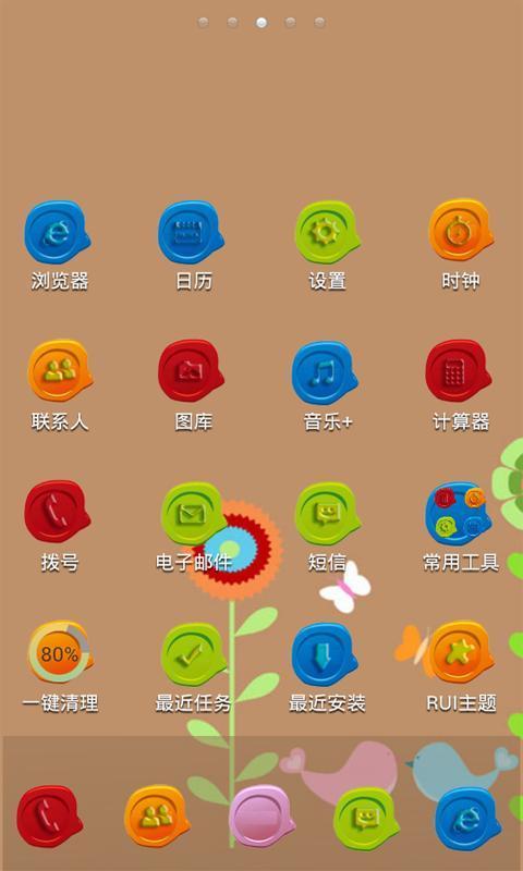小清新主题-rui主题下载_v1.0_安卓手机版apk-优亿市场