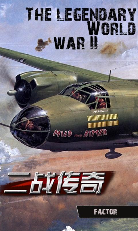 二战传奇截图5