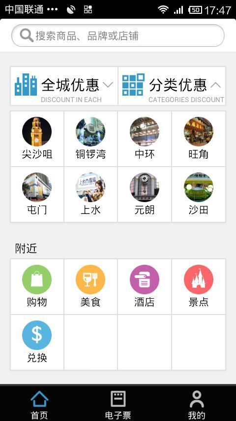 香港优惠截图1