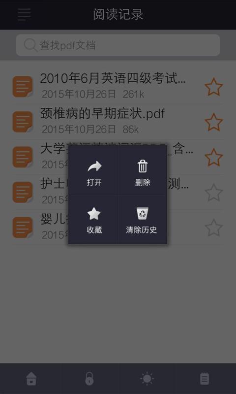 极速PDF阅读器截图5