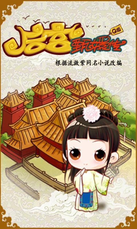 后宫甄嬛传 q版漫画