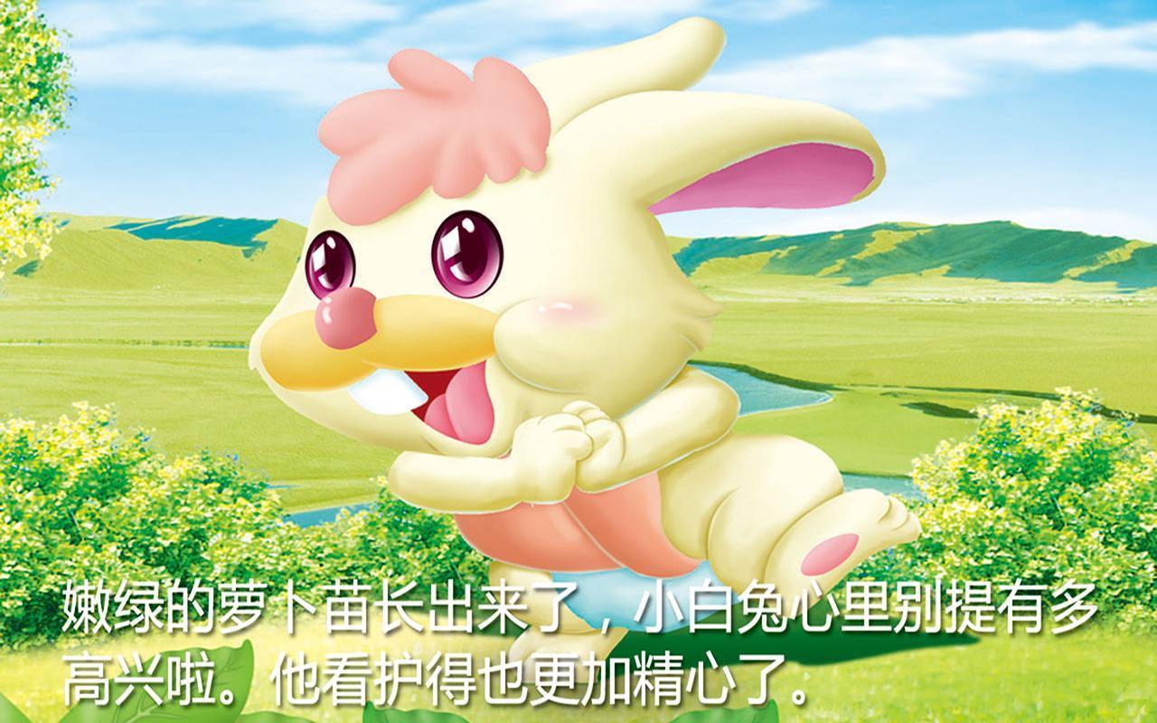 小白兔种萝卜