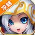 女神联盟完美攻略 2.2.0安卓游戏下载