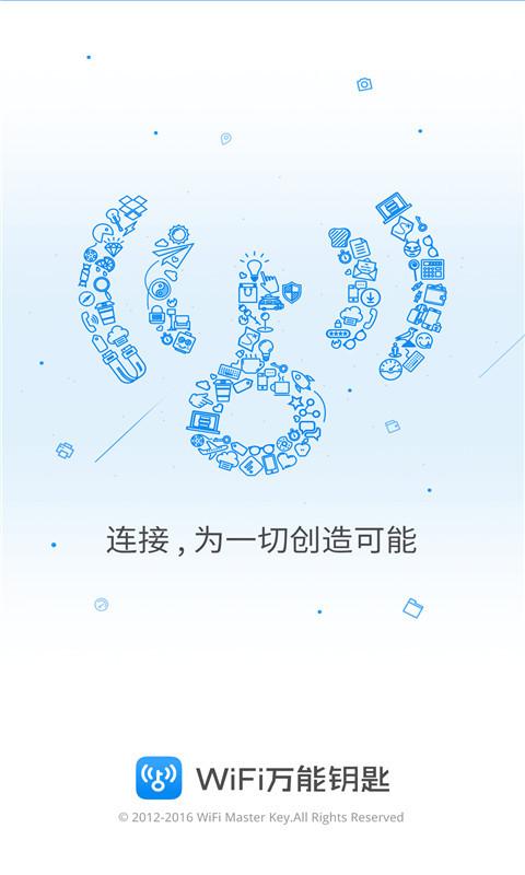 WiFi万能钥匙安卓版高清截图