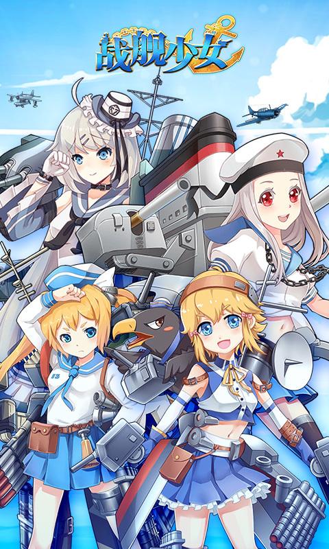 战舰少女APP截图