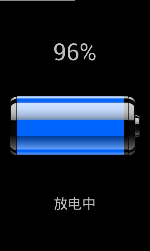 简约电池管理