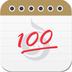 作业100安卓版