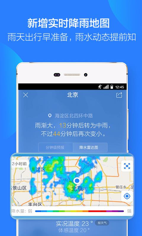 天气通安卓版高清截图