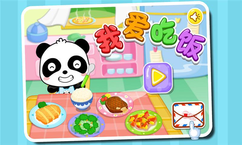 幼儿吃饭步骤图片