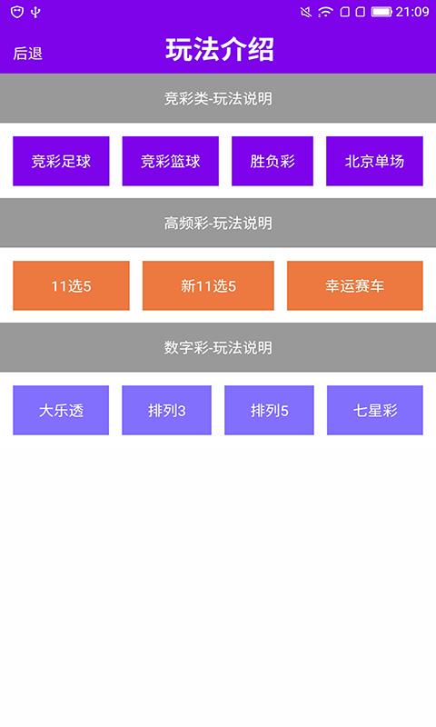 彩票计划手机版下载|v3.4.79安卓破解版