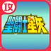 圣斗士星矢完美攻略 2.2.1安卓游戏下载