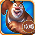 熊出没之熊大快跑攻略 1.6安卓游戏下载