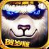太极熊猫-武神出击