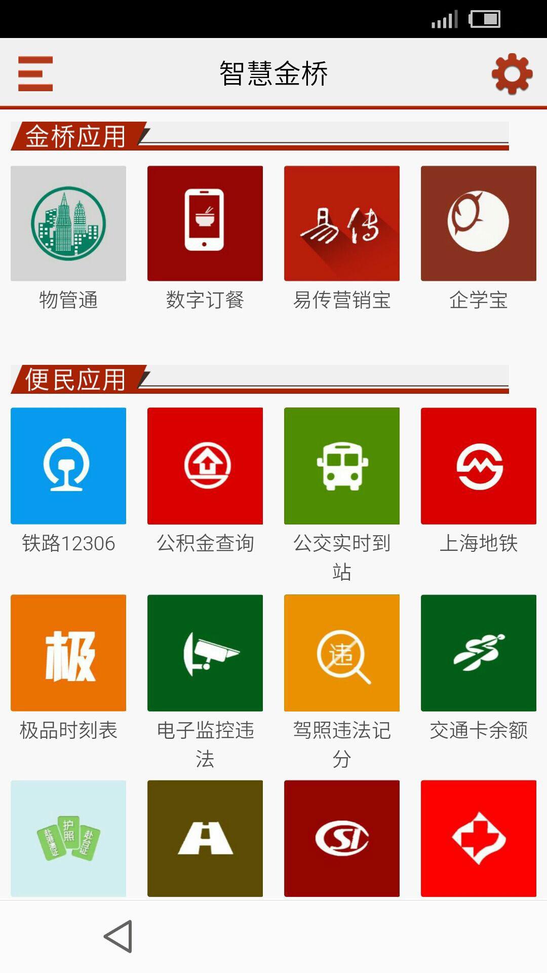 金桥网络文化产业公共服务平台图片