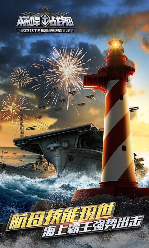 巅峰战舰-大黄蜂王者起航安卓版高清截图