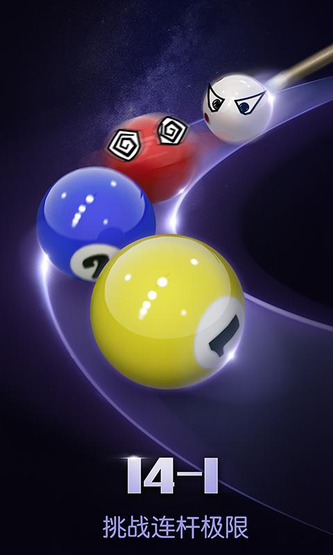 台球帝国-好玩的桌球游戏安卓版高清截图