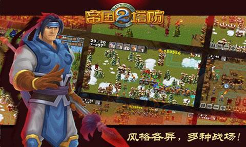 这款《帝国塔防2》的地图攻防线路实现由玩家自定义