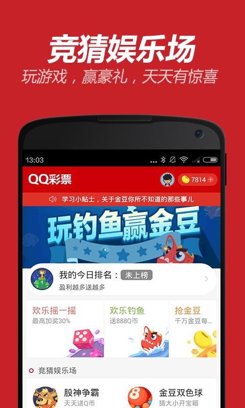 QQ彩票手机版下载|v1.4.44官方安卓2020版