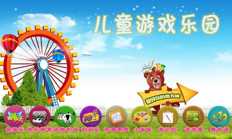 儿童游戏乐园_360手机助手