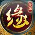 仙侠缘(穿越手游) 1.5.0.0安卓游戏下载