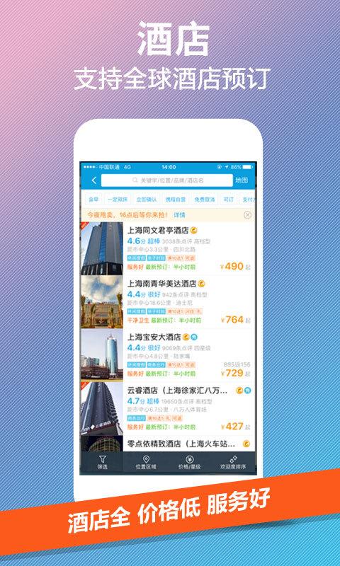 携程旅行安卓版高清截图