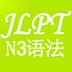 日本语能力测试N3语法