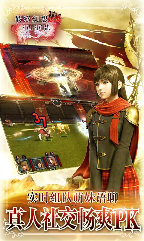 最终幻想:觉醒-神器降临安卓版高清截图