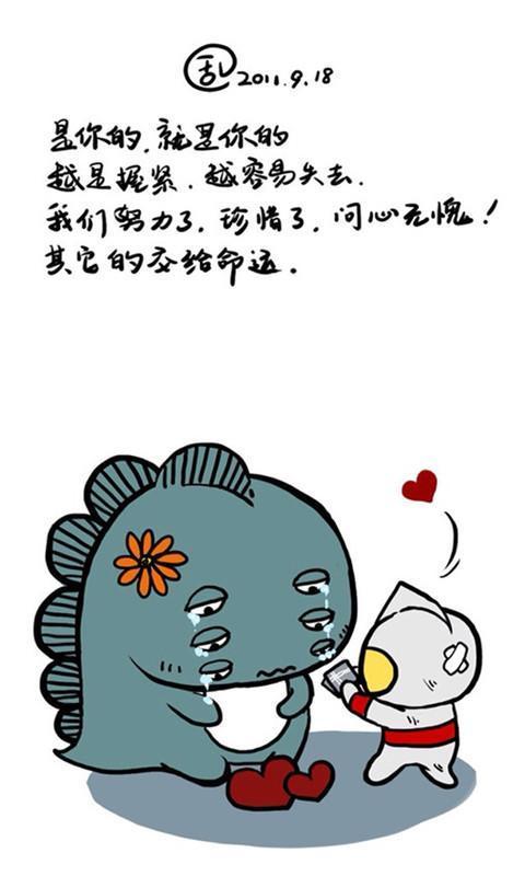 小怪兽和奥特曼文字爱情壁纸 2.图片