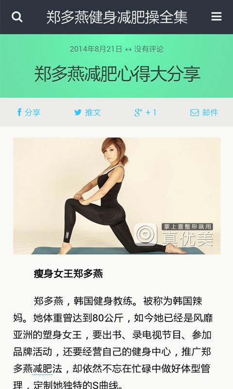 郑多燕健身减肥操全集app