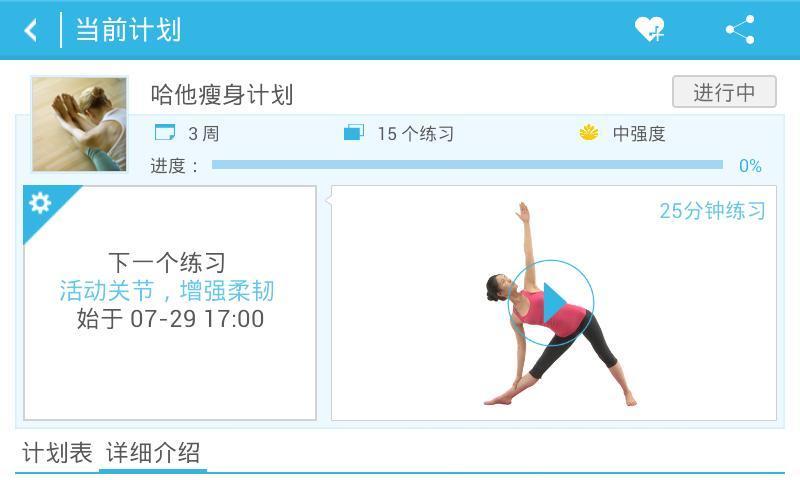 每日腹部瑜伽进阶版app安卓版