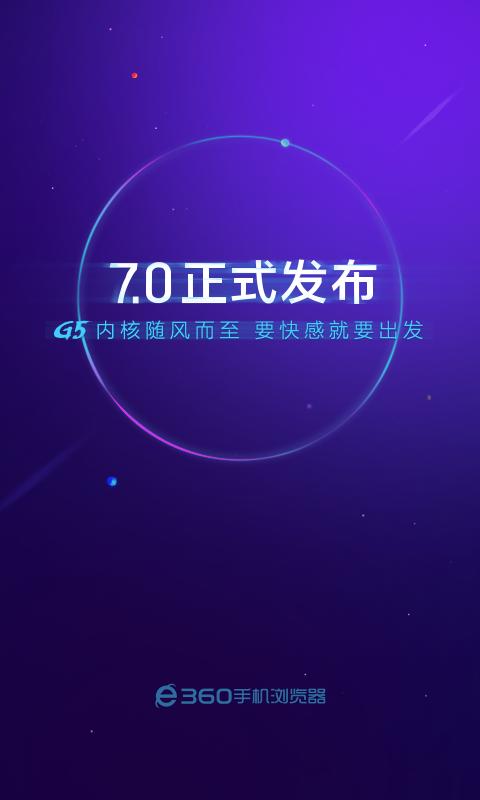 360浏览器手机版本截图 (1)