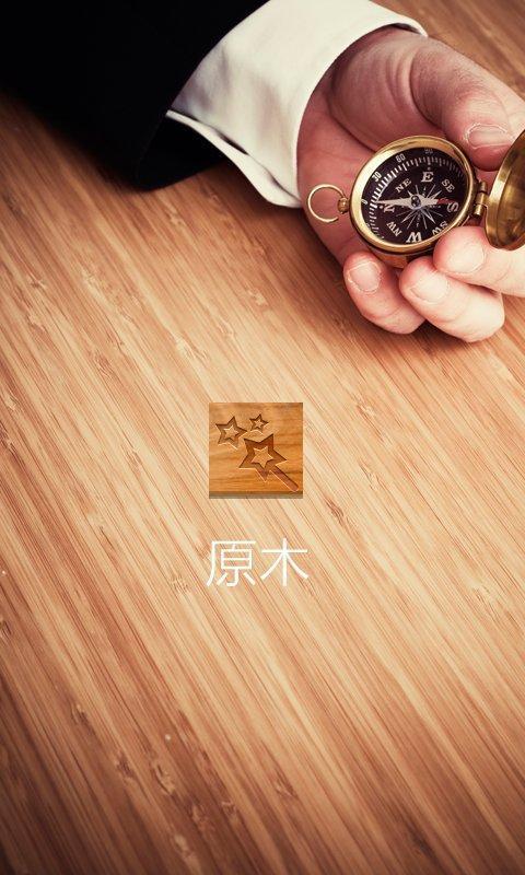 360主题-原木截图1