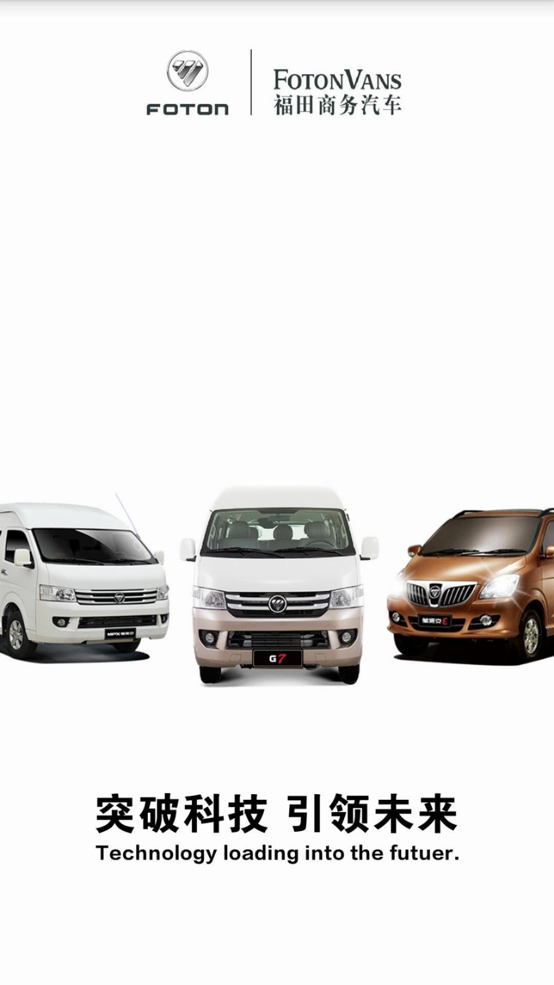福田商务汽车