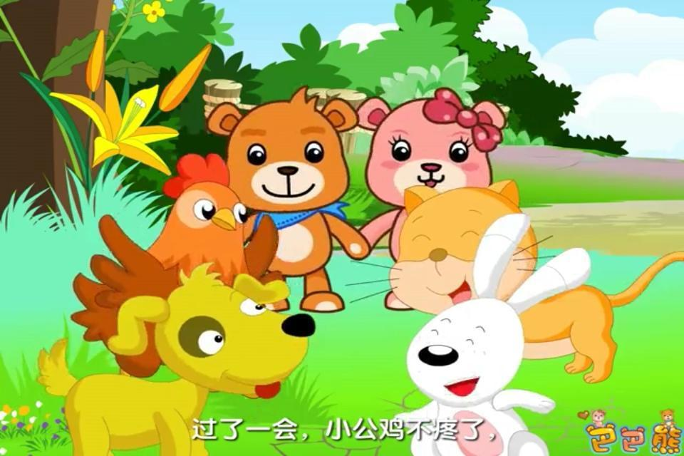 儿童歌曲动画视频 成语寓言有声故事