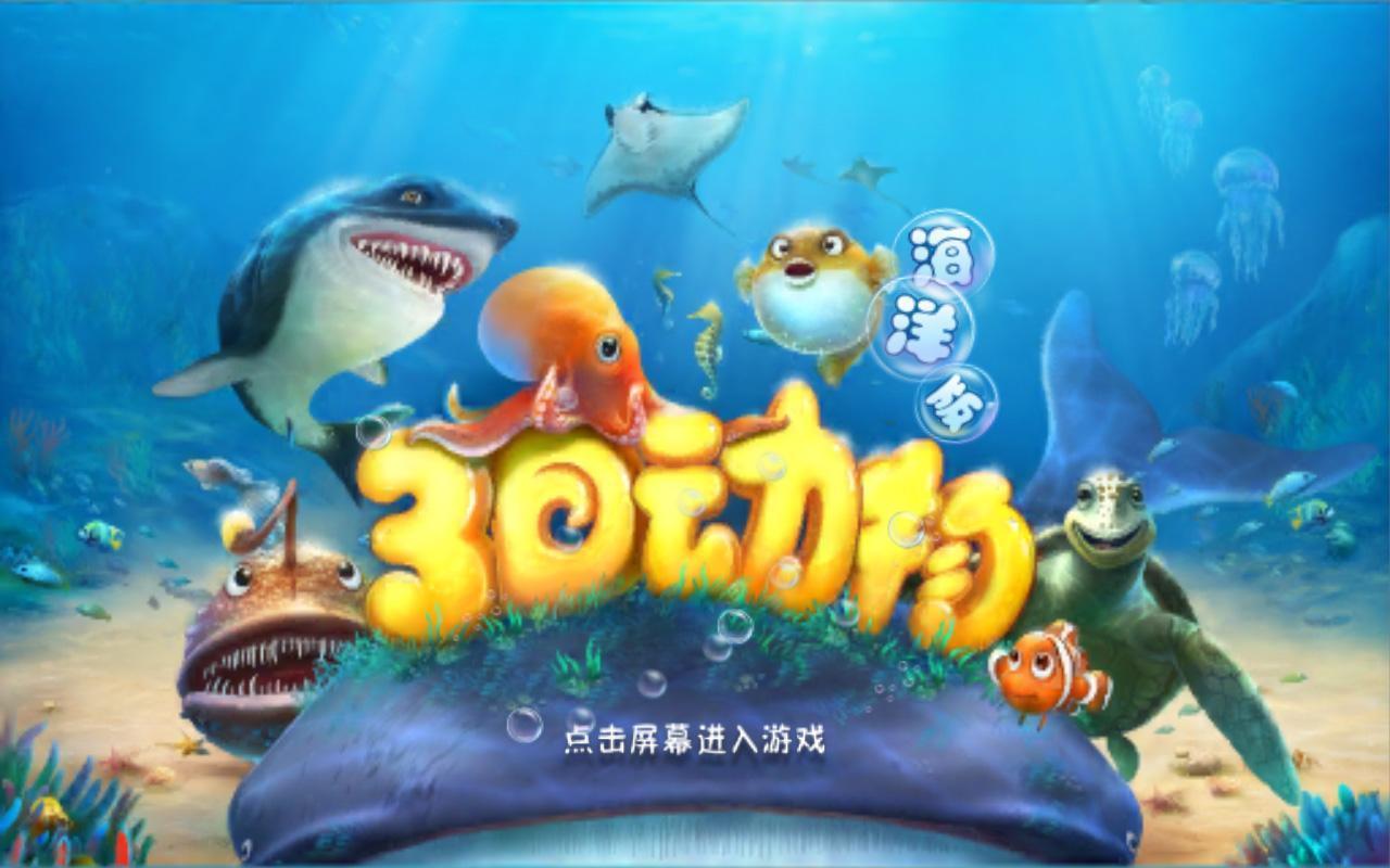 3d动物海洋版,3d动物海洋版下载