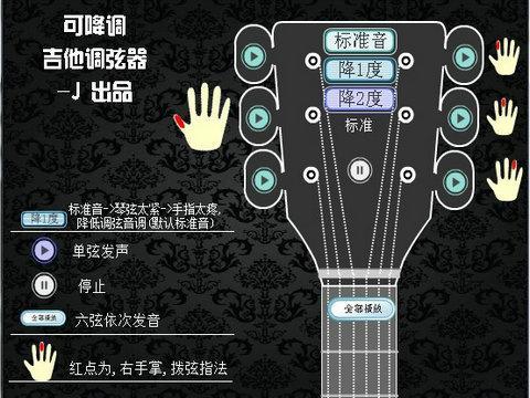>吉他调音  应用截图