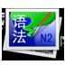 日语N2语法手册