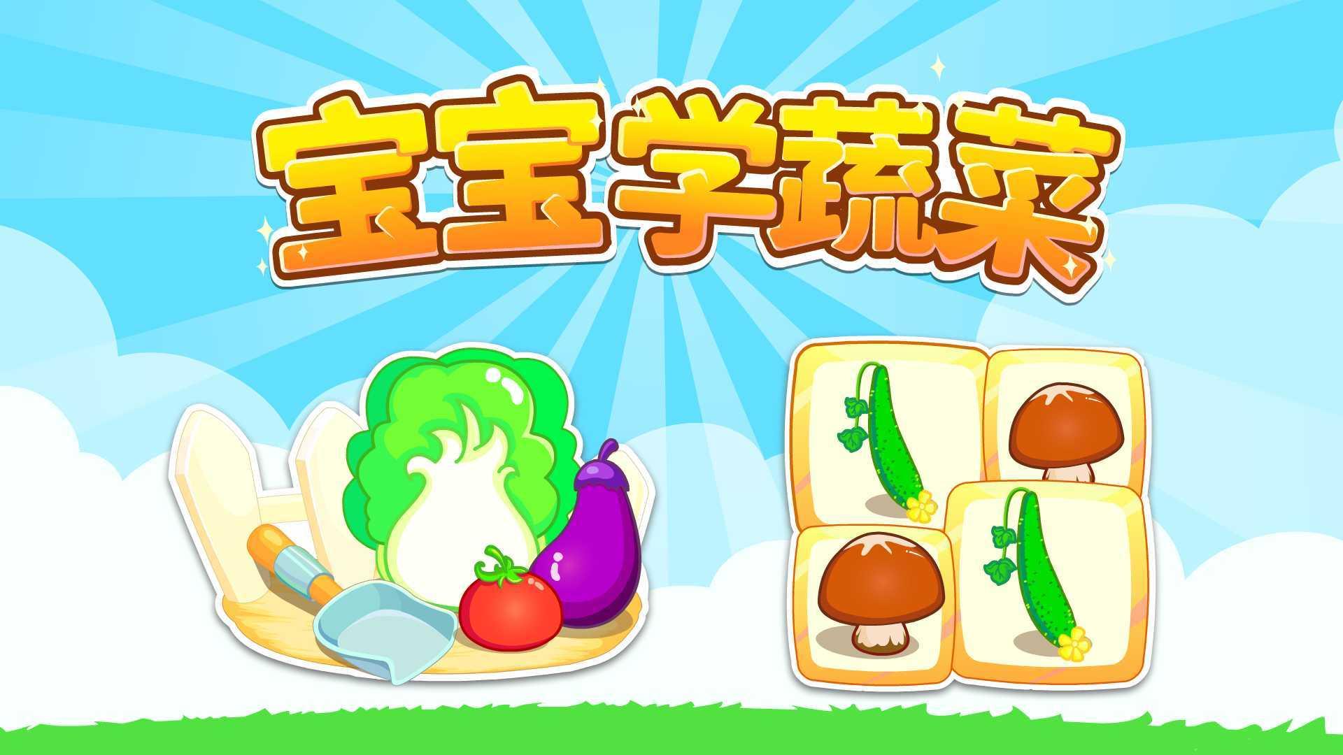相对于水果,宝宝是不是没有那么喜欢蔬菜呢?宝宝巴士将生活中常见的蔬菜拟人化,加以可爱的表情,配合循序渐进的认知方式和互动游戏让宝宝爱上蔬菜宝宝! 场景一:农场里有好多可爱的蔬菜宝宝,有圆滚滚的土豆宝宝,胖乎乎的冬瓜宝宝,绿油油的菠菜宝宝... ...点击它们不仅会告诉宝宝它们的名字,还会长大和做鬼脸呢。 场景二:宝宝们会玩连连看游戏吗?快来把相同的蔬菜宝宝连接起来吧! 宝宝巴士专注于移动智能早教产品研发 以蒙氏(蒙特梭利)教育作为理论依据 以五大领域作为划分的具体依据 根据学龄前儿童不同年龄段的敏感期特