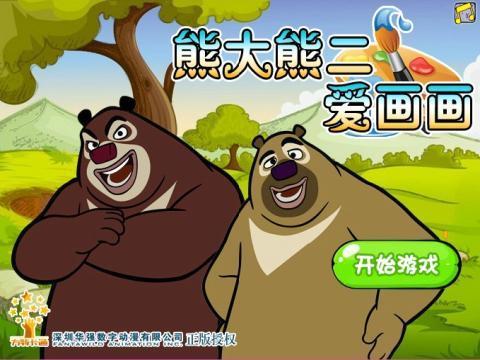 熊大熊二爱画画