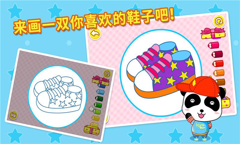宝宝认鞋子截图3