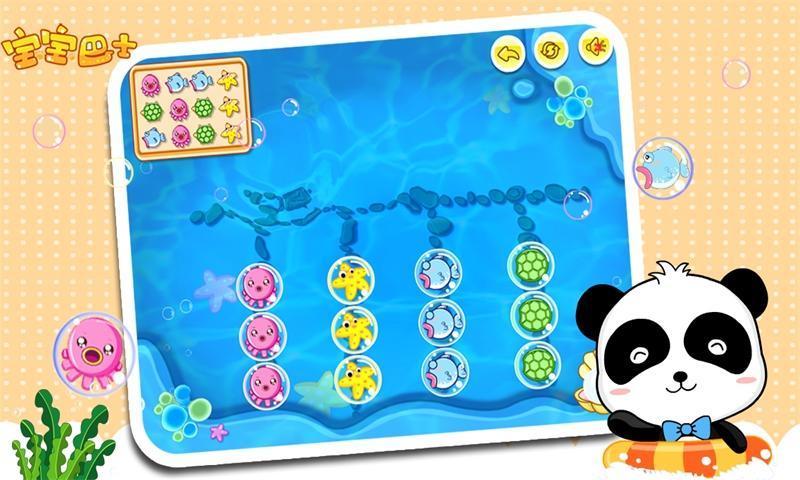 宝宝移泡泡,是一款培养宝宝分析能力和思维逻辑能力的益智小游戏。趣味十足的海底世界,活泼可爱的海洋动物,还有充满挑战的游戏滑道,需要小朋友们开动脑筋思考,根据左上角提供的参考图,将这些不同代表色的海洋动物移到正确的位置上就能顺利过关。 想让您的宝宝学习颜色分类吗? 想让您的宝宝注意力更集中吗? 想让您的宝宝智力得到进一步的开发吗? 那就一起来研究宝宝移泡泡吧! 宝宝巴士专注于移动智能早教产品研发,以蒙氏(蒙特梭利)教育作为理论依据,以五大领域作为划分的具体依据,根据学龄前儿童不同年龄段的敏感期特点和学习重点