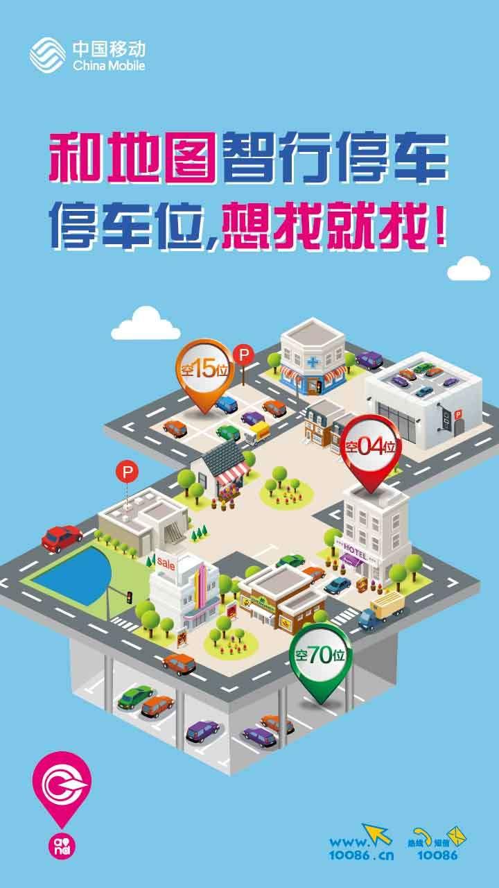 中国移动手机导航截图1