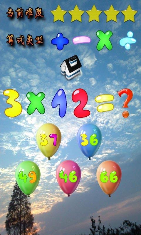 幼儿算术练习截图4