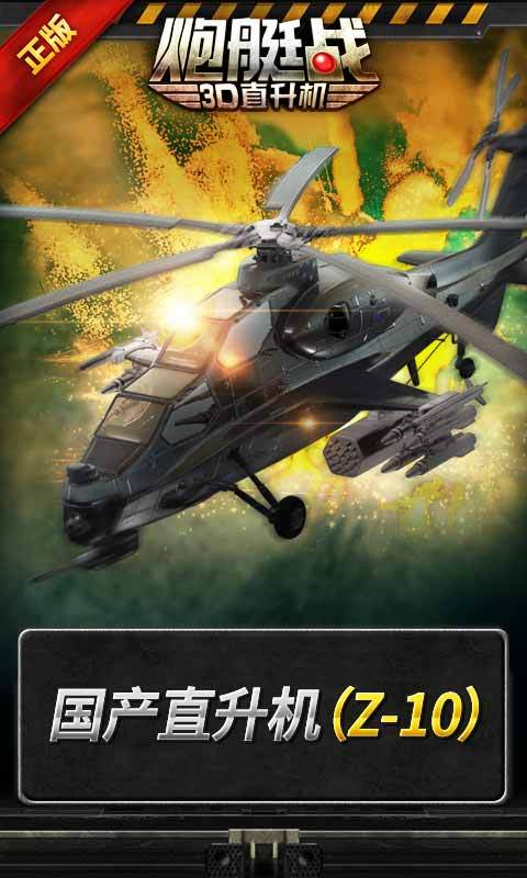 3D直升机-炮艇战-F4鬼怪安卓版高清截图