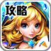 刀塔联盟 魔方攻略助手 1.0安卓游戏下载