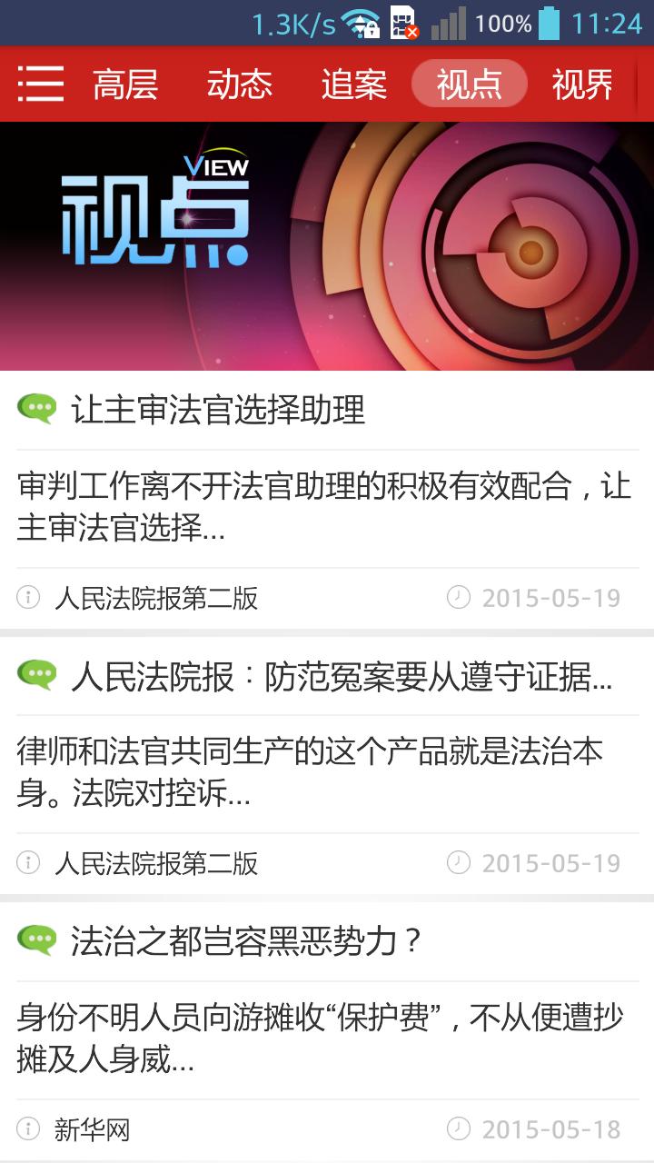 中国法院网截图3